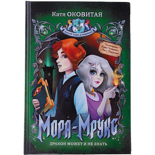Издательство АСТ Мора-Мрукс: Дракон может и не знать, Катя Оковитая