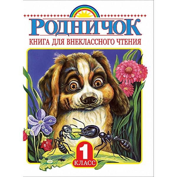 Издательство АСТ Родничок: Книга для внеклассного чтения в 1 классе