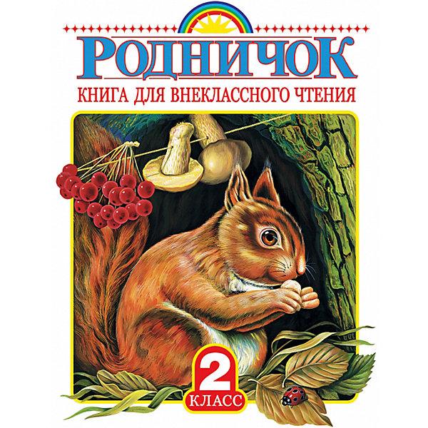 Издательство АСТ Родничок: Книга для внеклассного чтения во 2 классе родничок 6 кл книга для внеклассного чтения