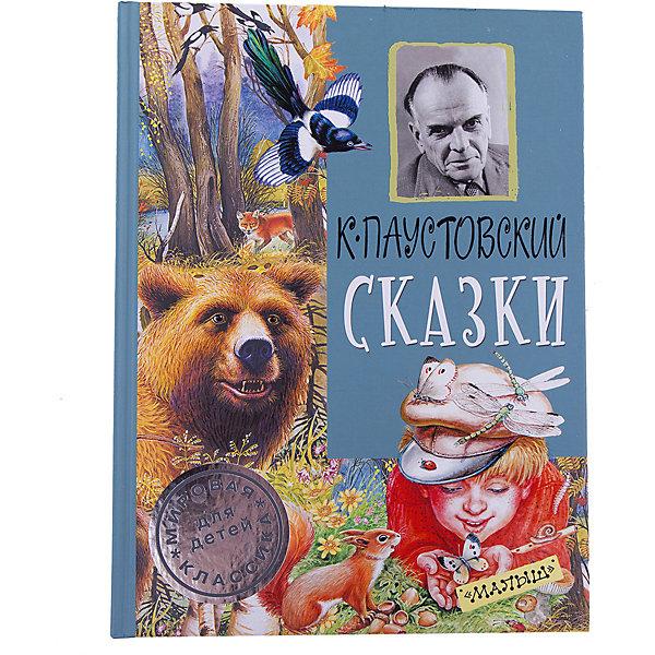 Издательство АСТ Сказки, К. Паустовский книги издательство аст сказки для малышей