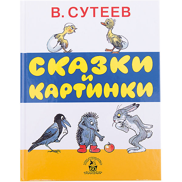 Издательство АСТ Сказки и картинки В. Сутеева аст сутеев в г
