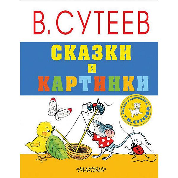 Сказки и картинки В. Сутеева Издательство АСТ