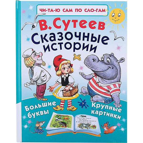 Издательство АСТ Сказочные истории В. Сутеева аст сутеев в г