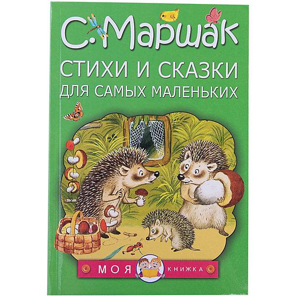 Стихи и сказки для самых маленьких, С. МаршакМаршак С.Я.<br>• ISBN:9785170943654;<br>• возраст: от  0 лет;<br>• иллюстрации: цветные;<br>• обложка: твердая;<br>• бумага: офсет;<br>• количество страниц: 160;<br>• формат: 20х14х1,6 см.;<br>• вес:  265 гр.;<br>• автор:  Маршак С.Я.;<br>• издательство:  АСТ;<br>• страна: Россия.<br><br>«Стихи и сказки для самых маленьких»  - в книге С.Я. Маршака собраны стихи и сказки из циклов «Детки в клетке» и «Круглый год», «Сказка о глупом мышонке», «Багаж», «Вот какой рассеянный» и многие другие произведения, непременно понравятся ребятам.<br><br>Произведения написаны простым для детей языком, они производят впечатление и легко запоминаются. Чтение или прослушивание сказочных историй помогает детям любить книги, познавать много нового и развивает воображение.<br><br>Иллюстрации в книге очень красочные, добрые и теплые, что обязательно порадует даже самых маленьких слушателей. Отличный выбор как для подарка, так и для собственного использования.   <br><br>«Стихи и сказки для самых маленьких»,  160 стр.,  авт. Маршак С.Я., Изд. АСТ, можно купить в нашем интернет-магазине.