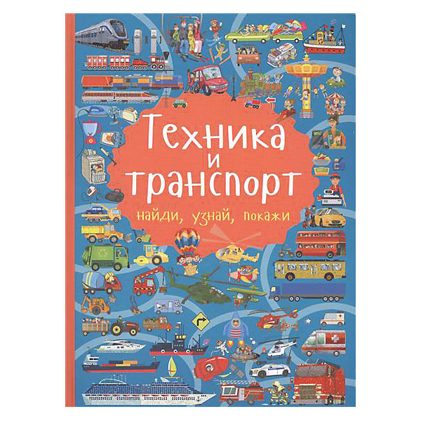 Издательство АСТ Техника и транспорт: найди, узнай, покажи герасименко а найди и покажи малыш в парке
