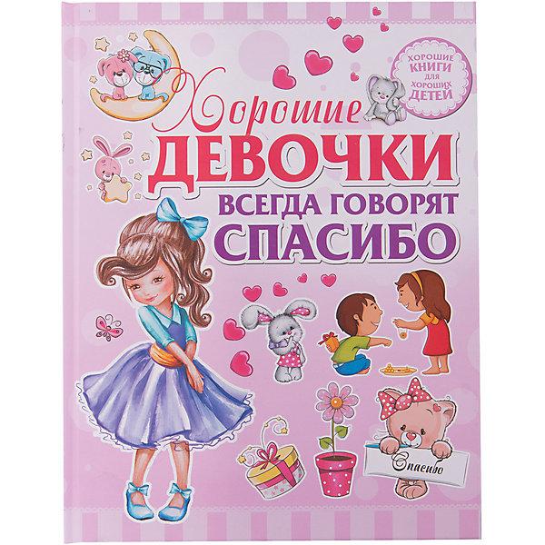 Хорошие девочки всегда говорят СпасибоРазвитие речи<br>Характеристики товара:<br><br>• ISBN:9785170980062;<br>• возраст: от 4 лет;<br>• иллюстрации: цветные;<br>• обложка: твердая;<br>• бумага: офсет;<br>• количество страниц: 160;<br>• формат: 21х16х1 см.;<br>• вес: 690 гр.;<br>• автор: Доманская Л.В.;<br>• издательство:  АСТ;<br>• страна: Россия.<br><br>«Хорошие девочки всегда говорят «Спасибо» - это научно-популярное издание, написанное простым и понятным языком, поможет привить вашей девочке не только хорошие манеры и правила поведения, но и разбудит в ней доброту и отзывчивость. <br><br>Сравнительные ситуации поведения — дома, в гостях, на улице, со сверстниками и со старшими — помогут малышке самой сделать выводы, что такое хорошо, а что такое плохо. А тексты, написанные тепло и доступно, вместе с великолепными иллюстрациями, заинтересуют любого, даже самого непоседливого ребёнка.<br><br>Отличный выбор как для подарка, так и для собственного использования, с целью обогащения кругозора.<br><br>«Хорошие девочки всегда говорят «Спасибо», 160 стр.,  авт. Доманская Л.В., изд. АСТ, можно купить в нашем интернет-магазине.<br>Ширина мм: 255; Глубина мм: 197; Высота мм: 160; Вес г: 69; Возраст от месяцев: 48; Возраст до месяцев: 72; Пол: Женский; Возраст: Детский; SKU: 6848397;