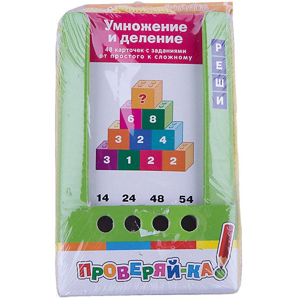 Проверяй-ка: Умножение и деление, Куликова Е.Н.Обучающие карточки<br>Характеристики товара:<br><br>• возраст: от 6 лет<br>• комплектация: 48 двухсторонних картонных карточек; блок с закрепленным карандашом<br>• автор: Куликова Е.Н.<br>• производитель: Айрис-пресс<br>• серия: Проверяй-ка<br>• иллюстрации: черно-белые, цветные<br>• размер карточки: 14х8,5 см.<br>• длина карандаша: 8,5 см.<br>• упаковка: картонная коробка<br>• размер упаковки: 15,5х9,6х2,3 см.<br>• вес: 112 гр.<br><br>Комплект состоит из 48 двухсторонних карточек и рассчитан на две разных игры с цветной и чёрно-белой сторонами.<br><br>Задания ориентированы на автоматизацию навыка умножения и деления чисел в пределах 100.<br><br>В заданиях на цветной стороне нужно выбрать правильный ответ из 4-х предложенных. Для этих заданий предусмотрен оригинальный механизм самопроверки. Во время выполнения заданий карточки вставлены в блок, внизу которого расположено 4 отверстия. Выбрав вариант ответа, нужно вставить карандаш (прикреплен к блоку) в соответствующее ответу отверстие. Затем нужно потянуть за карточку, если ответ выбран правильно, карточка вынется из блока, если неверно - нет.<br><br>В заданиях на черно-белой стороне нет вариантов ответов, тут нужно самому выполнять задания. Для выполнения задания нужен карандаш, он прикреплен к блоку. Правильные ответы написаны внизу карточек (когда карточка вставлена в блок, ответ не виден).<br><br>Условия игры с карточками подразумевают их многократное использование. Простота и удобство комплекта позволяют организовать игру в школе и дома, а также в транспорте или на природе. Благодаря игровой форме пособия учебный материал усваивается легче и без принуждения, реализуется безопасное для здоровья ребёнка обучение.<br><br>Комплект Проверяй-ка: Умножение и деление, Куликова Е.Н. можно купить в нашем интернет-магазине.<br>Ширина мм: 22; Глубина мм: 90; Высота мм: 140; Вес г: 120; Возраст от месяцев: 84; Возраст до месяцев: 120; Пол: Унисекс; Возраст: Детский; SKU: 684960
