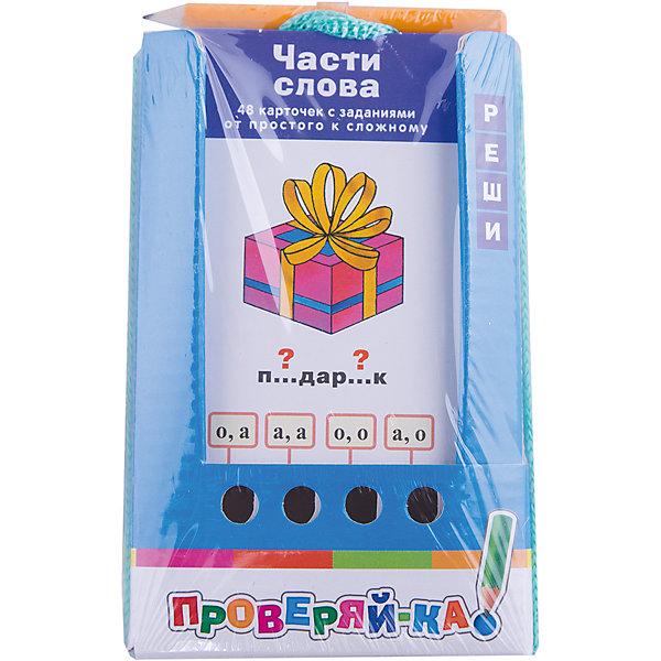 Проверяй-ка: Части словаОбучающие карточки<br>Характеристики товара:<br><br>• возраст: от 6 лет<br>• комплектация: 48 двухсторонних картонных карточек; блок с закрепленным карандашом<br>• автор: Куликова Е.Н.<br>• производитель: Айрис-пресс<br>• серия: Проверяй-ка<br>• иллюстрации: черно-белые, цветные<br>• размер карточки: 14х8,5 см.<br>• длина карандаша: 8,5 см.<br>• упаковка: картонная коробка<br>• размер упаковки: 14,7х8,8х2,3 см.<br>• вес: 120 гр.<br><br>Комплект состоит из 48 двухсторонних карточек и рассчитан на две разных игры с цветной и чёрно-белой сторонами.<br><br>Задания предлагаемого комплекта ориентированы на автоматизацию навыка определения и правильного написания наиболее трудных морфем (частей слов) в начальной школе.<br><br>В заданиях на цветной стороне нужно выбрать правильный ответ из 4-х предложенных. В заданиях нужно: определять, какая схема соответствует слову, какой части слова (приставка, корень, суффикс, окончание) нет в слове, вставлять пропущенные буквы в слова и другие. Для этих заданий предусмотрен оригинальный механизм самопроверки. Во время выполнения заданий карточки вставлены в блок, внизу которого расположено 4 отверстия. Выбрав вариант ответа, нужно вставить карандаш (прикреплен к блоку) в соответствующее ответу отверстие. Затем нужно потянуть за карточку, если ответ выбран правильно, карточка вынется из блока, если неверно - нет.<br><br>В заданиях на черно-белой стороне нет вариантов ответов, тут нужно самому выполнять задания. Для выполнения задания нужен карандаш, он прикреплен к блоку. Правильные ответы написаны внизу карточек (когда карточка вставлена в блок, ответ не виден).<br><br>Условия игры с карточками подразумевают их многократное использование. Простота и удобство комплекта позволяют организовать игру в школе и дома, а также в транспорте или на природе. Благодаря игровой форме пособия учебный материал усваивается легче и без принуждения, реализуется безопасное для здоровья ребёнка обучение.<br><br>Комплект Проверяй-к