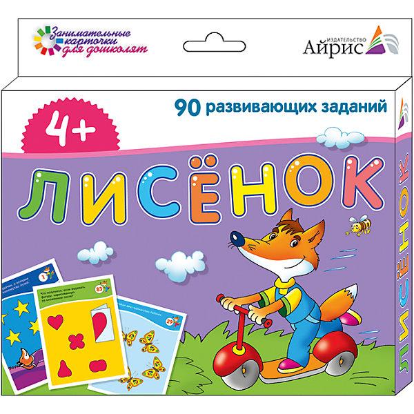 АЙРИС-пресс Набор занимательных карточек для дошколят Лисенок горный велосипед kim seung 500 26