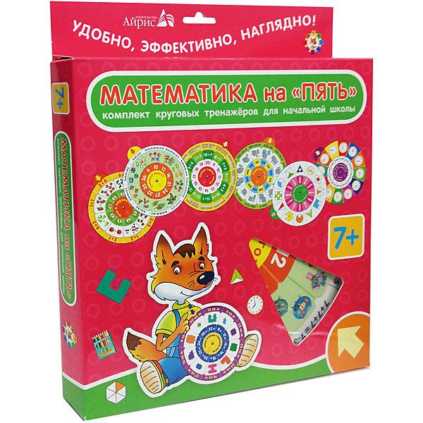 АЙРИС-пресс Комплект из 7 кругов Математика на 5 айрис пресс комплект из 7 кругов математика на 5