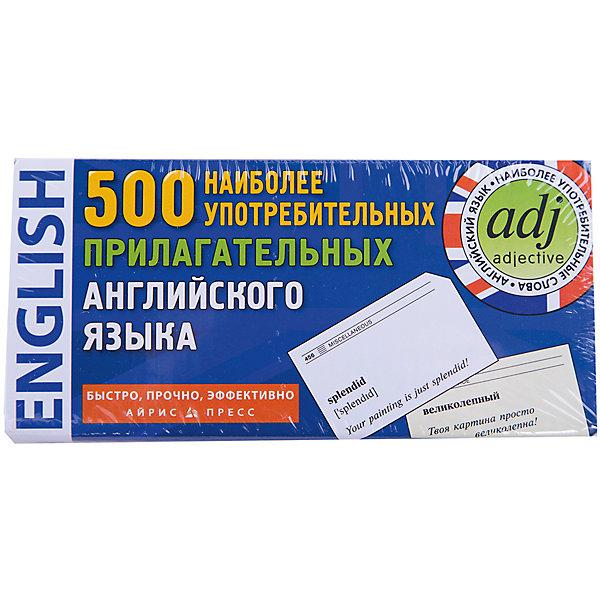 АЙРИС-пресс 500 наиболее употребительных прилагательных английского языка