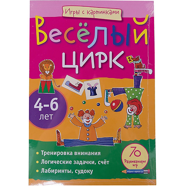АЙРИС-пресс Игры с картинками Весёлый цирк, 4-6 лет, Румянцева Е.А. beibehang papel de parede 3d abstract squares wallpaper for walls 3 d embossed wall paper for bedroom living room papel contact