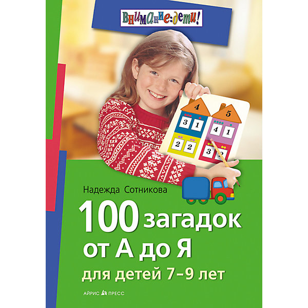 АЙРИС-пресс 100 загадок от А до Я. Для детей 7-9 лет, Сотникова Н.А. 500 загадок от а до я для детей