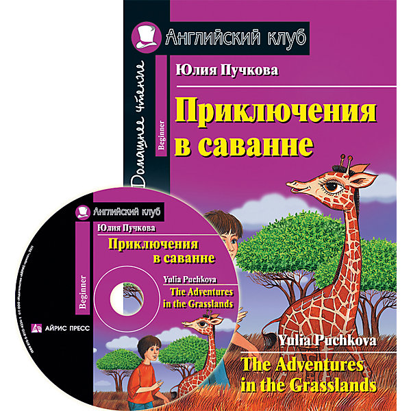все цены на АЙРИС-пресс Приключения в саванне: Домашнее чтение онлайн