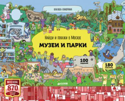 Найди и покажи в Москве: Музеи и парки, Абрамов Р.