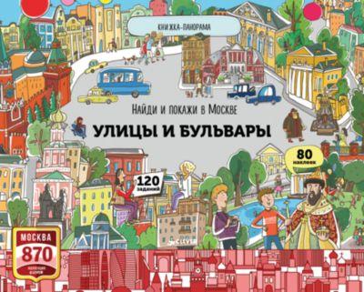 Найди и покажи в Москве: Улицы и бульвары, Абрамов Р.