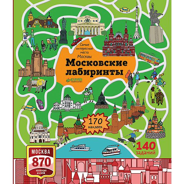 Купить Московские лабиринты: Самые интересные места Москвы, Волкова Н., Clever, Латвия, Унисекс