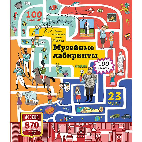 Купить Музейные лабиринты: Самые интересные музеи Москвы, Демчикова А., Clever, Латвия, Унисекс