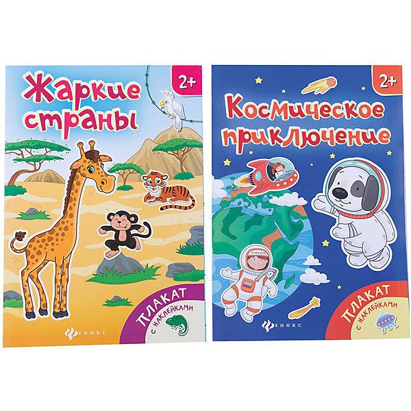 Fenix Комплект из двух плакатов Жаркие страны+ космическое приключение александр николаев пальчиковые игры isbn 978 5 386 05150 1