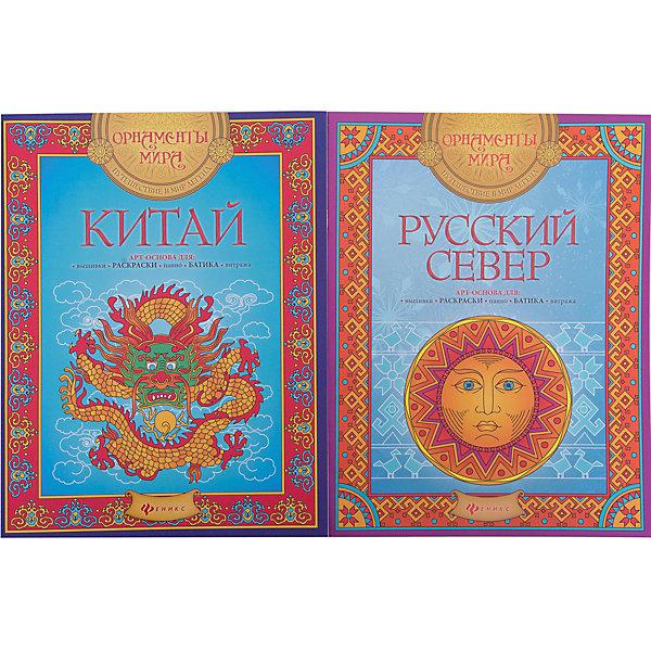 Fenix Комплект раскрасок Китай+ Русский север матин и янтры защитные символы востока isbn 978 5 222 29134 4