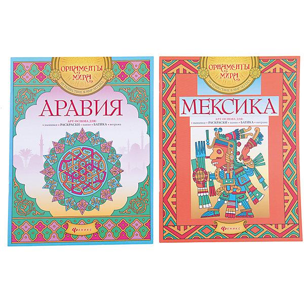 Fenix Комплект раскрасок Мексика+ Аравия fenix комплект раскрасок разноцветный город смешные животные