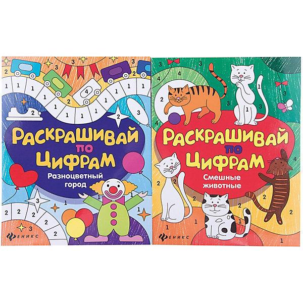 Fenix Комплект раскрасок Разноцветный город+ смешные животные матин и янтры защитные символы востока isbn 978 5 222 29134 4
