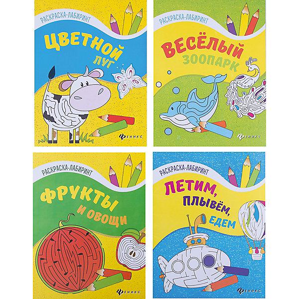 Fenix Комплект раскрасок для малышей рышард капущинский империя isbn 978 5 8163 0091 9
