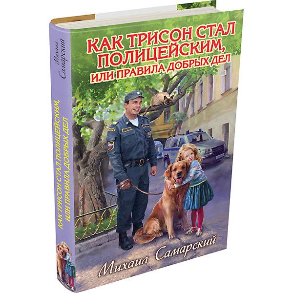 Эксмо Как Трисон стал полицейским, или правила добрых дел дневники эксмо мой дневник добрых дел