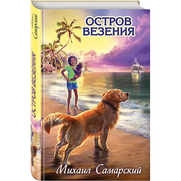 Купить Остров везения, Михаил Самарский, Эксмо, Россия, Унисекс