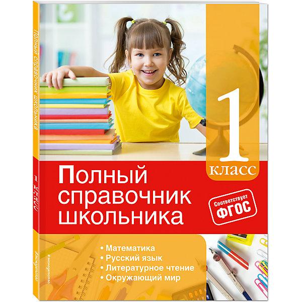 Купить Полный справочник школьника: 1-й класс, Эксмо, Россия, Унисекс