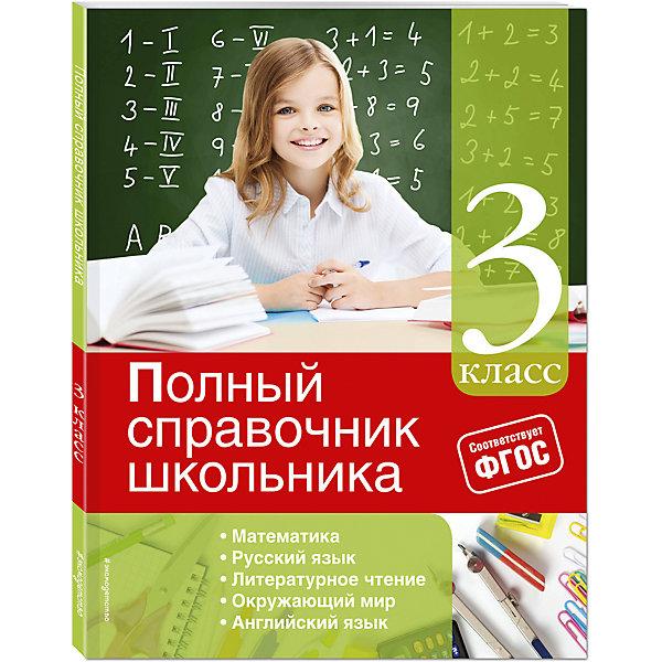 цены Эксмо Полный справочник школьника: 3-й класс