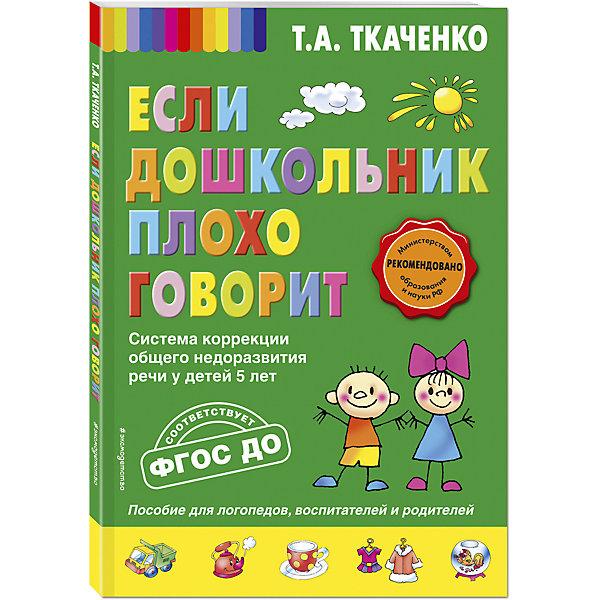Эксмо Если дошкольник плохо говорит, Т. А. Ткаченко
