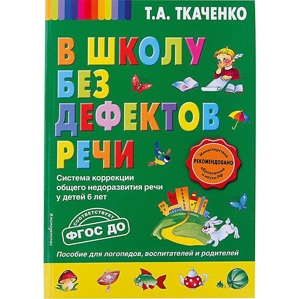 Эксмо В школу без дефектов речи, Т.А. Ткаченко