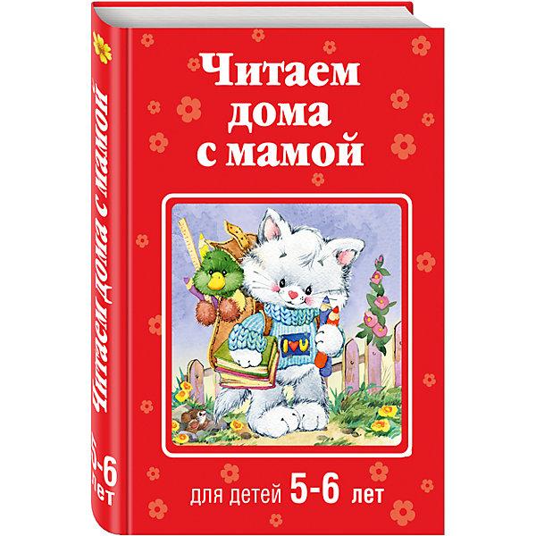 Эксмо Читаем дома с мамой: для детей 5-6 лет, А. Жилинская читаем и растем детям от 5 месяцев до 5 лет