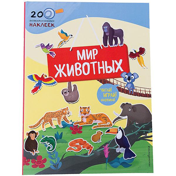 Эксмо Мир животных л в доманская весь мир животных isbn 978 5 17 100127 8