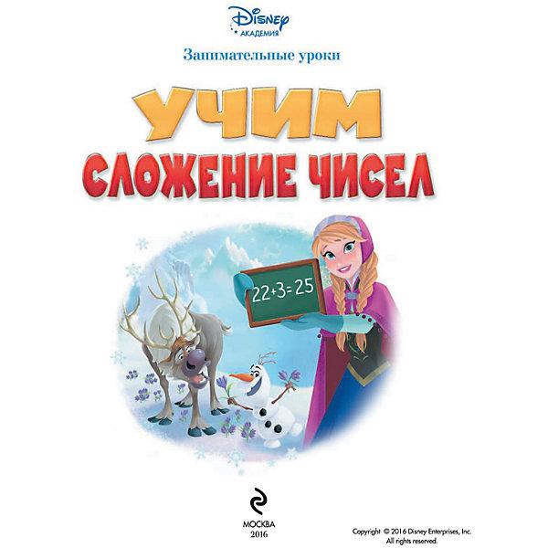 Эксмо Учим сложение чисел: для детей от 6 лет книги эксмо изучаю мир вокруг для детей 6 7 лет
