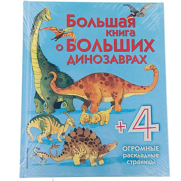 Большая книга о больших динозаврах фото