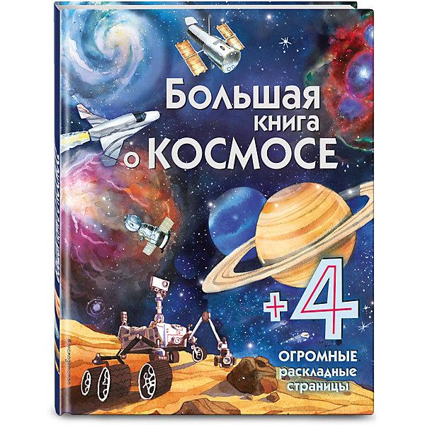 Купить Большая книга о космосе, Эксмо, Китай, Унисекс