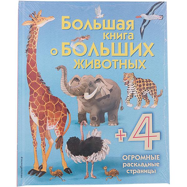 Эксмо Большая книга о больших животных книга эксмо disney занимательно о животных обитатели лесов с бемби 0