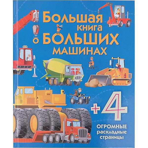 Купить Большая книга о больших машинах, Эксмо, Китай, Унисекс