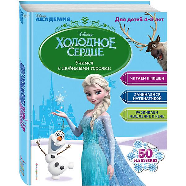 Учимся с любимыми героями, для детей 4-5 лет, Disney Холодное сердцеКнижки с наклейками<br>Характеристики товара:<br><br>• ISBN: 978-5-699-92592-6;<br>• возраст: 4+;<br>• формат: 60х84/8;<br>• бумага: офсет; <br>• тип обложки: обл - мягкий переплет (крепление скрепкой или клеем);<br>• оформление: с наклейками;<br>• иллюстрации: цветные; <br>• серия:  Disney. Учимся с любимыми героями с наклейками;<br>• редактор: Жилинская А.;<br>• издательство: Эксмо-Пресс, 2017 г.;<br>• количество страниц: 64;<br>• размеры: 27,9х21х0,5 см;<br>• масса: 186 г.<br><br>Герои мультфильма Disney «Холодное сердце» поселились на страницах красочного обучающего пособия. Множество интересных упражнений подготавливают малышей к школьным занятиям. Мальчики и девочки научатся писать буквы и цифры, читать простые тексты, ориентироваться в пространстве и считать до 10.<br><br>Книга для домашних занятий укрепляет кисть, тренирует мелкую моторику, стимулирует логику, память и мышление. <br><br>Издание предназначено для детей старшего дошкольного возраста.<br><br>Книгу «Учимся с любимыми героями для детей 4-5 лет. Холодное сердце», Жилинская А., Эксмо-Пресс можно купить в нашем интернет-магазине.