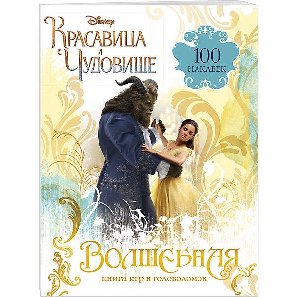 Фотография товара волшебная книга игр и головоломок +100 наклеек (6878008)