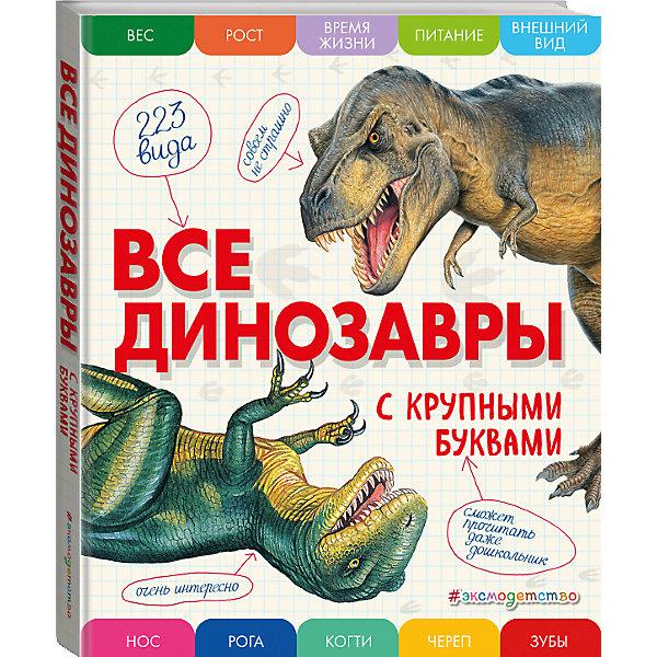 Все динозавры с крупными буквамиДетские энциклопедии<br>Характеристики товара:<br><br>• ISBN: 978-5-699-90918-6;<br>• возраст: 6+;<br>• формат: 84х100/16;<br>• бумага: мелованная; <br>• тип обложки: 7Б - твердая (плотная бумага или картон);<br>• оформление: частичная лакировка;<br>• иллюстрации: цветные;<br>• серия: Атласы и энциклопедии;<br>• автор: Ананьева Е.Г.;<br>• редактор: Петрова Н.Н.;<br>• издательство: Эксмо, 2017 г.;<br>• количество страниц: 240;<br>• размеры: 24,8х20,6х2 см;<br>• масса: 928 г.<br><br>Красочная энциклопедия для детей доступно рассказывает о 223 хищных и травоядных динозаврах. Ребята прочитают о местах их обитания, образе жизни, питании, повадках и особенностях.<br> <br>Подарочное издание наполнено подробными иллюстрациями в сочетании с интересной информацией. Современная детская энциклопедия с крупными буквами расширит кругозор ребенка, упорядочит знания и станет наглядным пособием при обучении в школе.<br><br>Книгу «Все динозавры с крупными буквами», Ананьева Е.Г., Эксмо можно купить в нашем интернет-магазине.<br>Ширина мм: 250; Глубина мм: 210; Высота мм: 20; Вес г: 950; Возраст от месяцев: 72; Возраст до месяцев: 96; Пол: Унисекс; Возраст: Детский; SKU: 6878014;