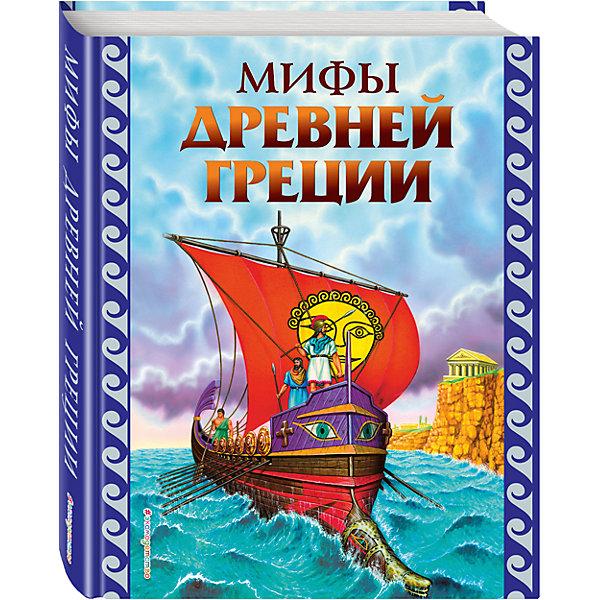 Эксмо Мифы Древней Греции эксмо мифы древней греции