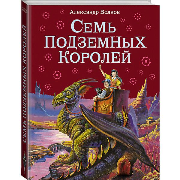 Эксмо Семь подземных королей, ил.В. Канивца александр волков волшебник изумрудного города ил а власовой