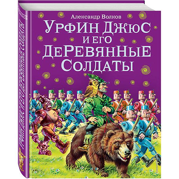 Эксмо Урфин Джюс и его деревянные солдаты, ил.В. Канивца эксмо 978 5 699 68662 9