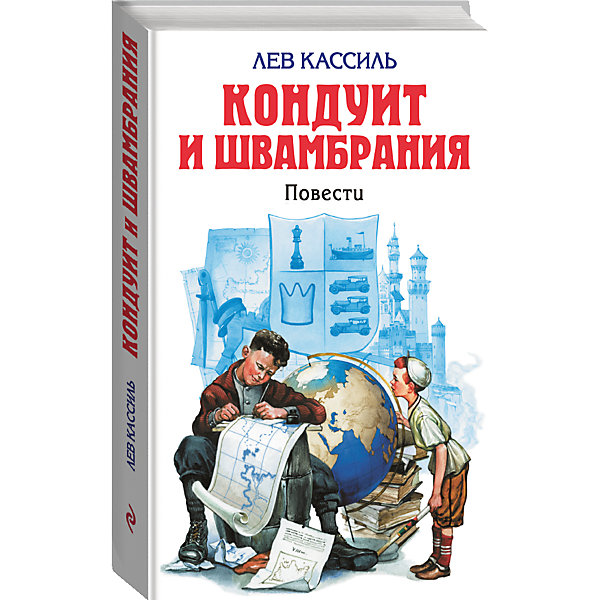 Эксмо Кондуит и Швамбрания книги издательство аст кондуит и швамбрания