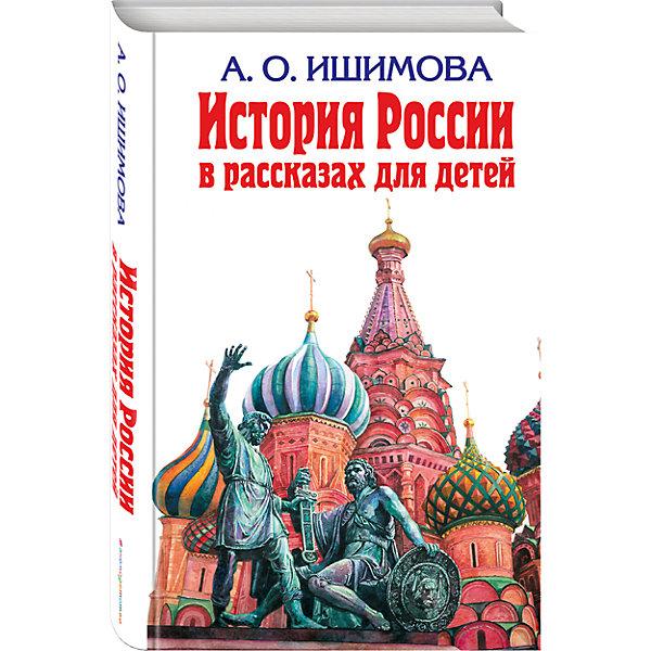 Эксмо История России в рассказах для детей
