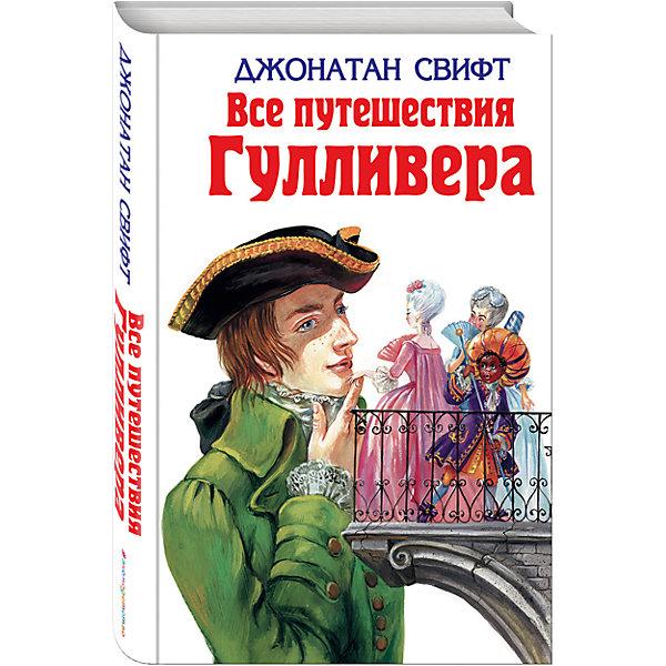 Эксмо Все путешествия Гулливера, Свифт Дж. цена в Москве и Питере