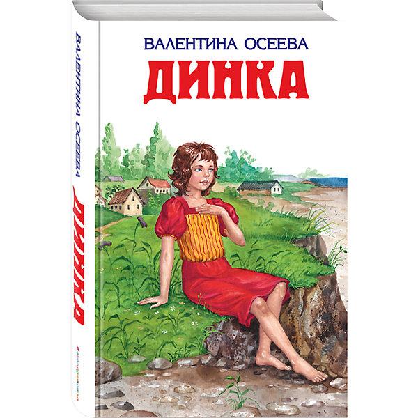 Эксмо Динка, В. Осеева